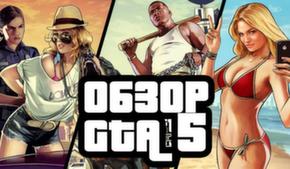 Обзор GTA 5