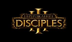 Новинка Disciples попробует рассказать то, что недосказано