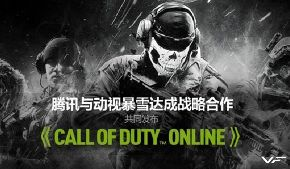 Положено начало разработки Call of Duty Online