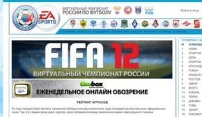 Чемпионом России по футболу могут стать не только футболисты
