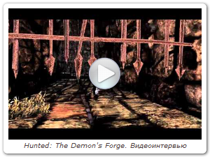 Hunted: The Demon's Forge. Видеоинтервью