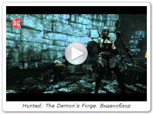 Hunted: The Demon's Forge. Видеообзор