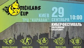 Подробности предстоящего турнира Techlabs Cup UA 2012