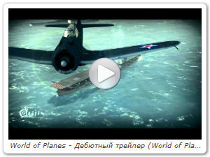 World of Planes - Дебютный трейлер (World of Planes DirectX 9 Benchmark Alpha).